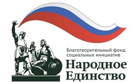 """Благотворительный фонд социальных инициатив """"Народное единство"""""""
