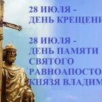 28 июля ежегодно отмечается День Крещения Руси!