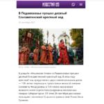 В Подмосковье прошел десятый Елисаветинский крестный ход (iz-ru)