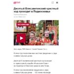 Десятый Елисаветинский крестный ход проходит в Подмосковье (5—tv-ru)