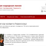 Елисаветинский крестный ход пройдет в Подмосковье (ruskline.ru)